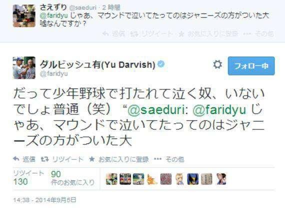 ダルビッシュ有、Twitterで「またでき婚した天罰」と煽られキレて反論