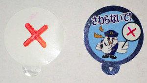 県警鉄道警察隊が痴漢対策として「さわらないで!」シールを制作 加害者の手に付けられる塗料入り