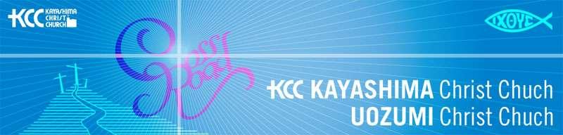 KCC萱島キリスト教会/魚住キリスト教会