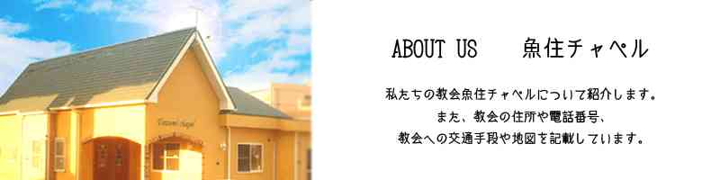 Infomation - バプテスト教会 魚住チャペル ホームページ