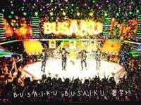 tweet : ブサイク【Mステ初出演が話題に!】Kis-My-Ft2の派生ユニット『舞祭組』まとめ - NAVER まとめ