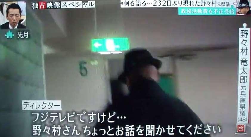 元県議・野々村竜太郎氏、番組スタッフに体当たり「痛い!」「助けて!」と叫びながら逃走