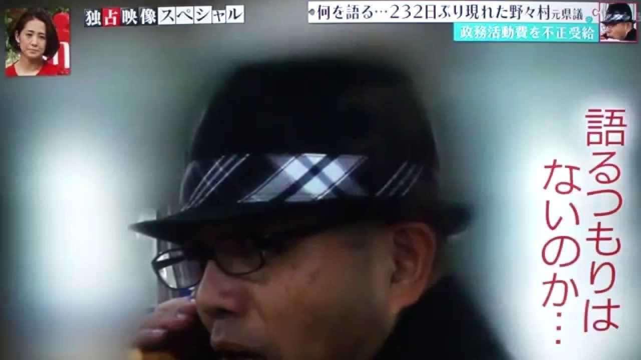 野々村竜太郎 元県議 現在の姿! 暴力的な一面! 『痛い!助けて~』 独占映像 Mr.サンデー - YouTube