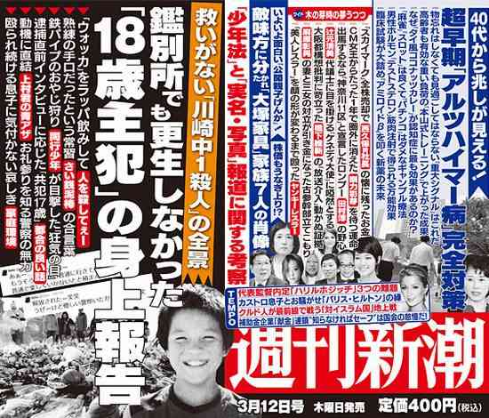 【川崎中1殺害】「少年の人格を否定、社会復帰や更生を阻害」弁護士ら、週刊誌の実名報道を批判