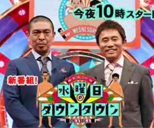 「水曜日のダウンタウン」田代まさし映像流れ総ツッコミ、浜田雅功「おい、映すんかい!」