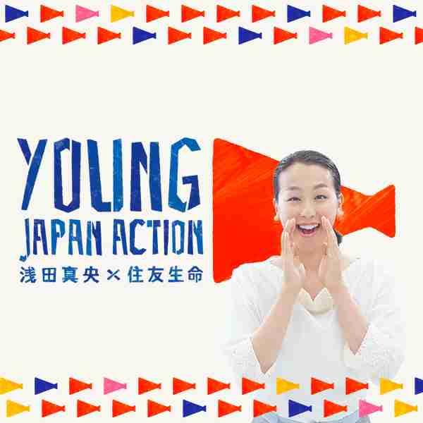 YOUNG JAPAN ACTION 浅田真央×住友生命 住友生命