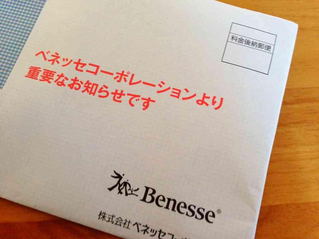 物議かもしたベネッセお詫び金、約3億が寄付へ→さらに「お詫びに関わる費用200億」から約35億寄付