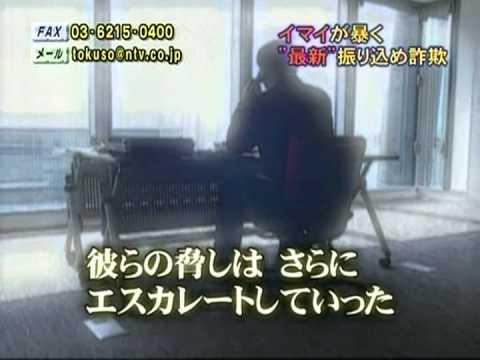 <日テレ>イマイ調査ファイル⑤【懸賞当選管理センター】 - YouTube