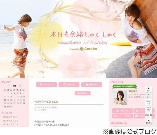 釈が「小さいおじさん見ない」、見なくなった理由にフット後藤も困惑。   Narinari.com