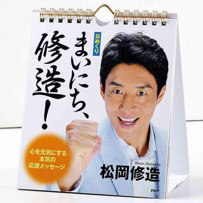 松岡修造、AKBを抑えてカレンダーランキング1位に!「トップアイドルすぎる」と話題にw