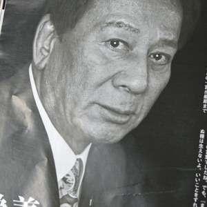 「1億3千万人全員で売名を」杉良太郎、4年目の3.11東日本大震災に響く言葉(1/3)|サイゾーウーマン