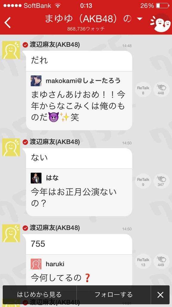 AKB48渡辺麻友がツイッター開始、ファンから歓喜の声 2時間でフォロワー3万人