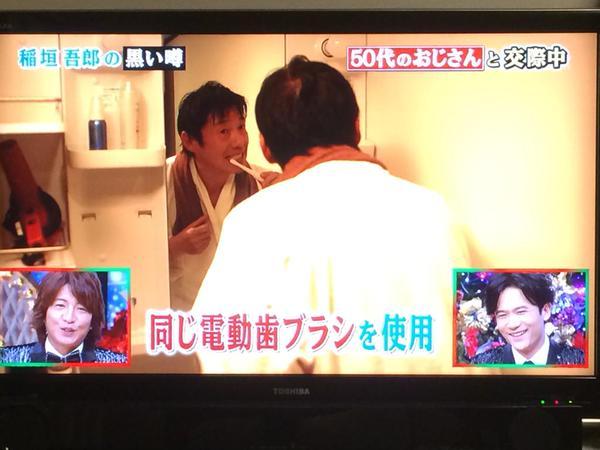 SMAP稲垣吾郎が「中居正広のISORO」で謎の同居人ヒロ君を初公開