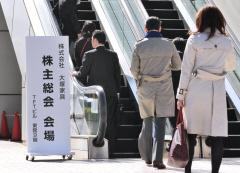 久美子社長側に経営権 大塚家具の株主総会  :日本経済新聞