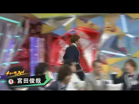 【キスマイに学べ】 初1位に宮田暴れ狂うwww ギャップにズッキュンwww 宮田俊哉のエロ本が見つかった時の対応 - YouTube