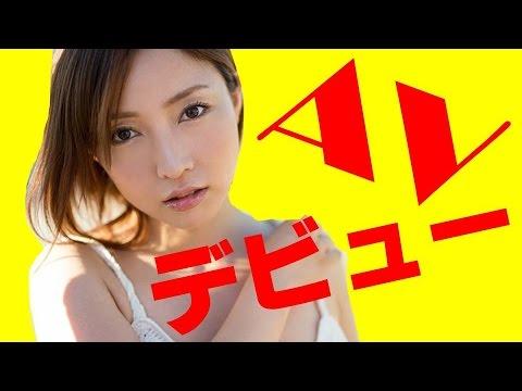 モーニング娘。6期オーディション(落選)で人気1位だった嶋田歩がAVデビュー - YouTube