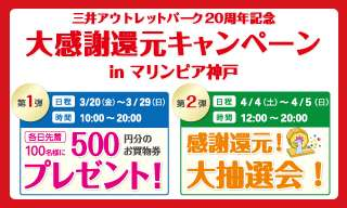 三井アウトレットパーク マリンピア神戸[MOP]