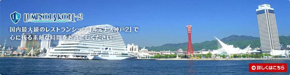 神戸の観光をクルーズ、クルージングで満喫|ルミナス神戸2 公式サイト