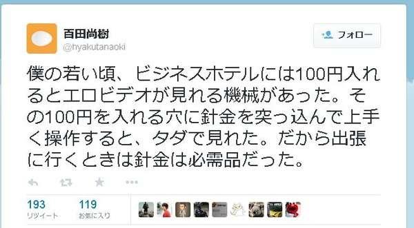 作家「百田尚樹」さんツイッターで窃盗を告白!「針金使った・・・」|面白ニュース 秒刊SUNDAY
