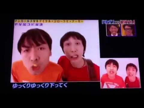 『アンガールズ』 【ゆず PV】 - YouTube