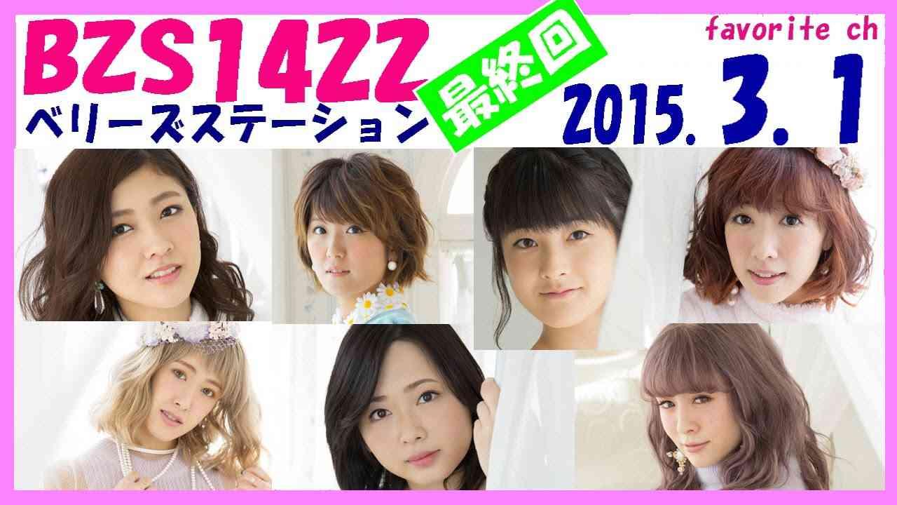 BZS1422 ベリーズステーション1422 最終回特番~いつかまたやりましょうねスッペシャル!~ 2015年3月1日 【Berryz工房 全員出演】 - YouTube