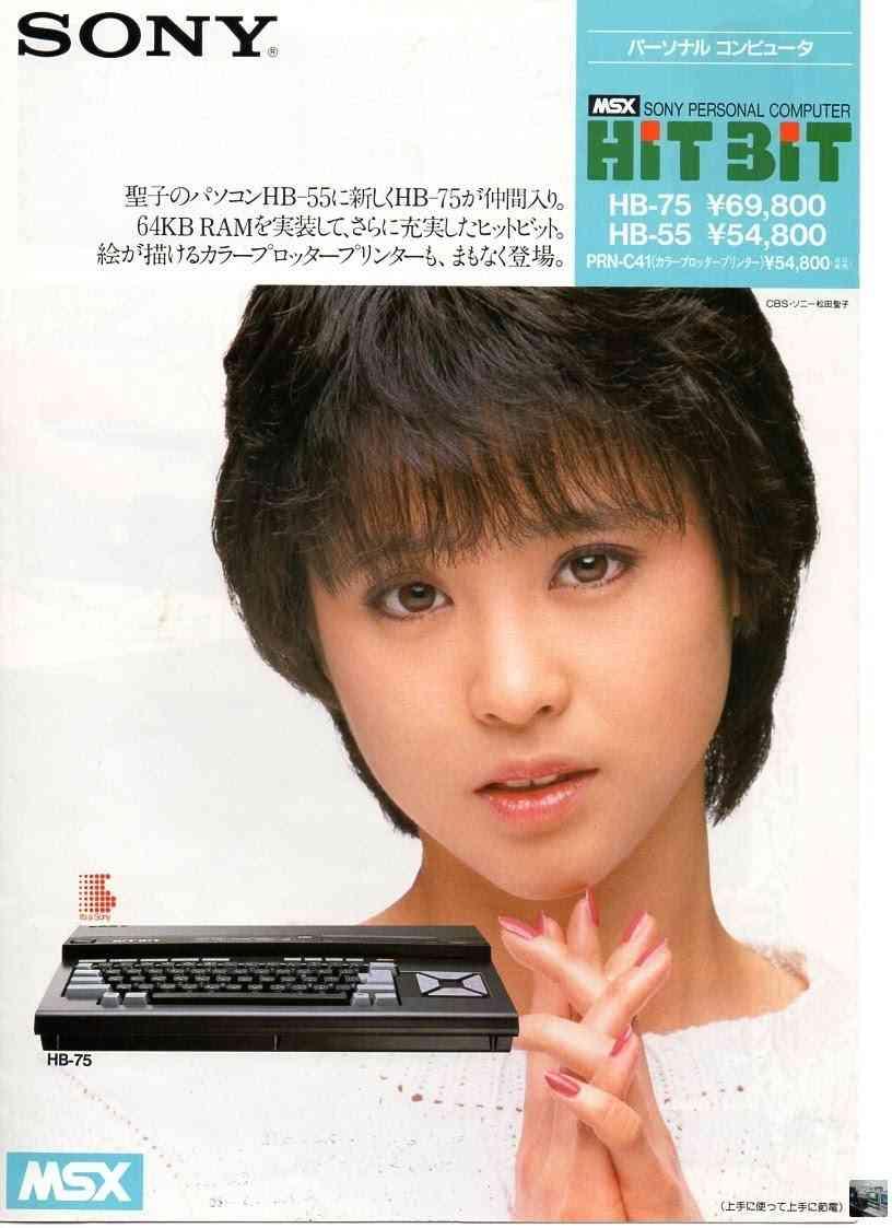 SONY HiTBiT ソニー ヒットビット カタログ5冊 1984年 - YouTube