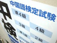 海外に住んだ経験なしで中国語検定三級に合格した私が二級に合格するためのまとめ - NAVER まとめ