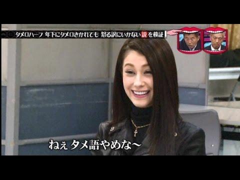 【放送事故】ダレノガレ明美「タメ語やめな~(笑)」マジキチ笑顔 【閲覧注意】 ハーフタレント - YouTube