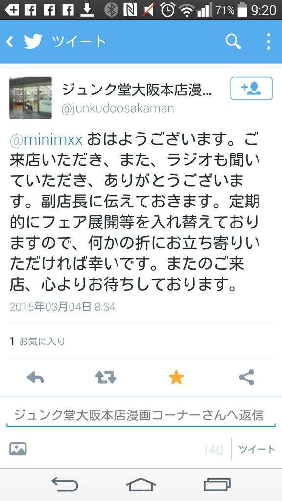 水道橋博士が地上波テレビ番組で百田尚樹氏を批判!?「殉愛って本にこっぴどく騙された」