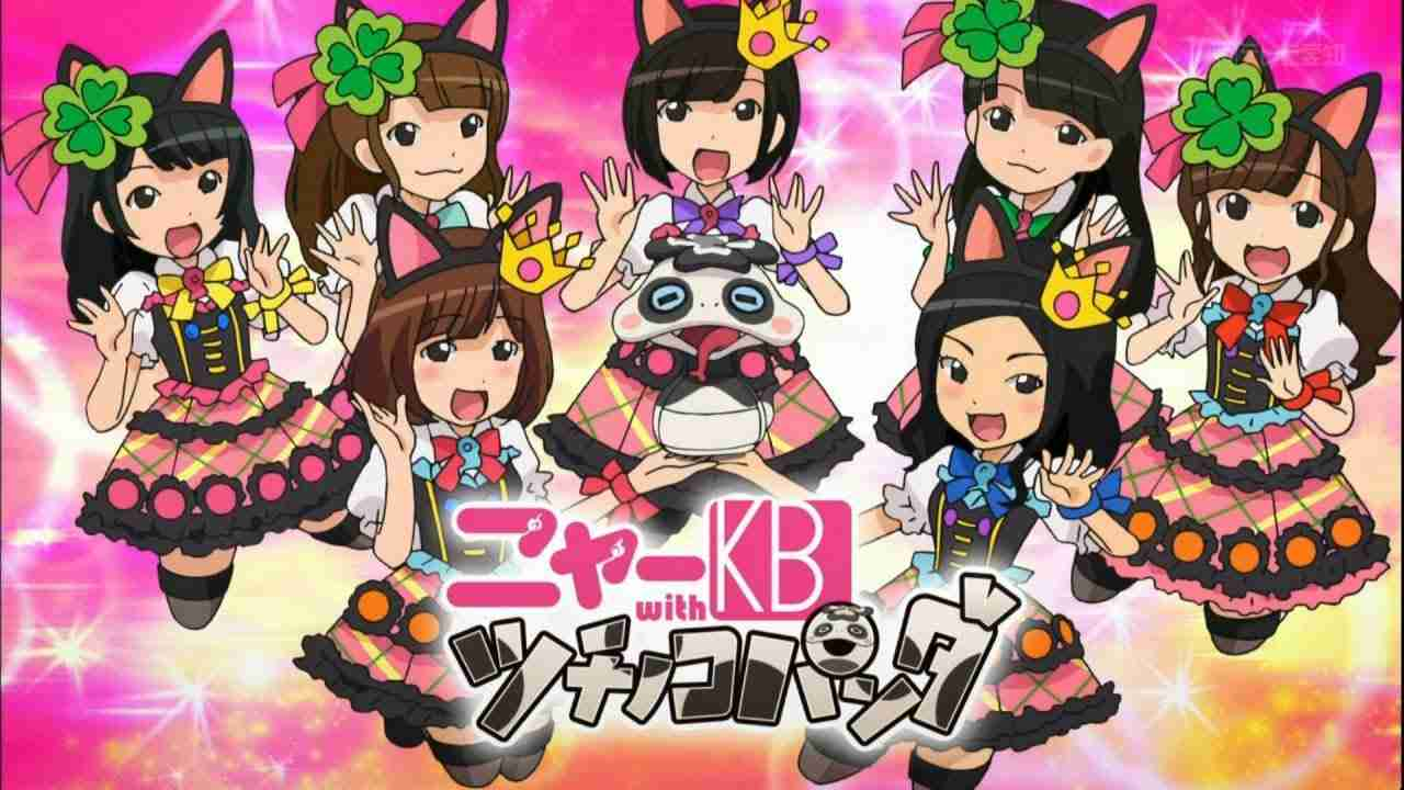 妖怪ウォッチ ニャーKB with ツチノコパンダ / アイドルはウーニャニャの件 AKB48 SKE48 NMB48 HKT48 乃木坂46 - YouTube