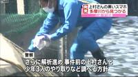 多摩川で上村さんのスマホ発見 中1殺害(日本テレビ系(NNN)) - Yahoo!ニュース