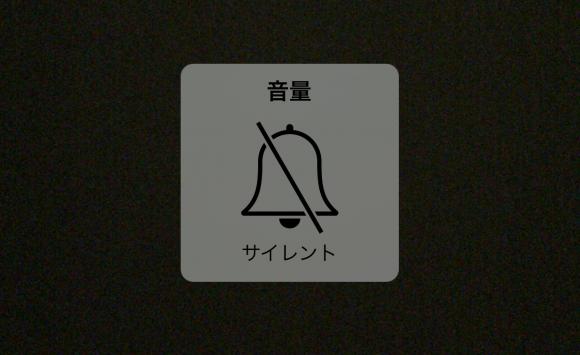 【使い方】iPhoneのスクリーンショットを無音化する方法が話題! - iPhone Mania