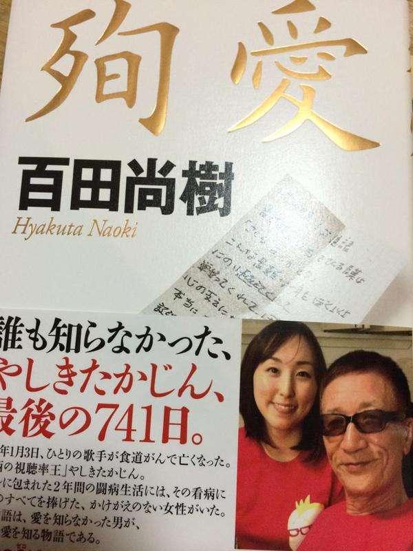 百田尚樹さん、発言を撤回「死ぬまで作家やってやろう」「『殉愛』騒動も全部本にする」とツイート