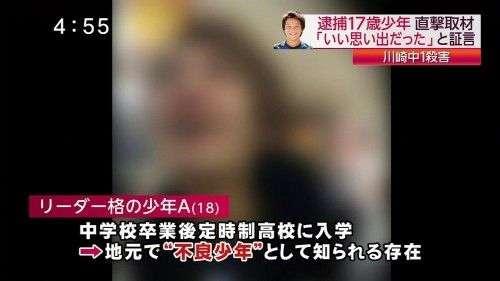 【川崎中1殺害】「もう殺すしかないと思った」18歳少年が供述