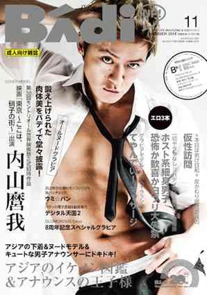 浜崎あゆみの元恋人・マロこと内山麿我が渋谷区議選出馬