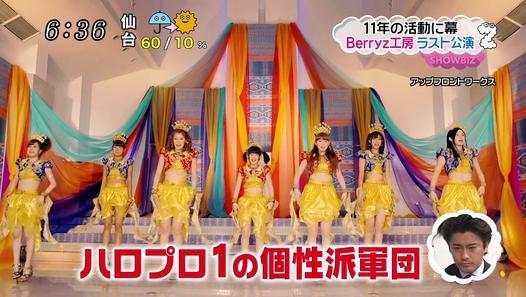 Berryz Koubou[ZIP!]The Last Concert - Dailymotion動画