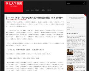 「ブラック企業大賞 特別賞」の東北大、大学新聞が副学長に直撃インタビュー - ITmedia ニュース
