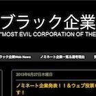ブラック企業大賞2013が発表、大賞:ワタミ、特別賞:東北大学、ベネッセも受賞|ビジネスジャーナル スマホ