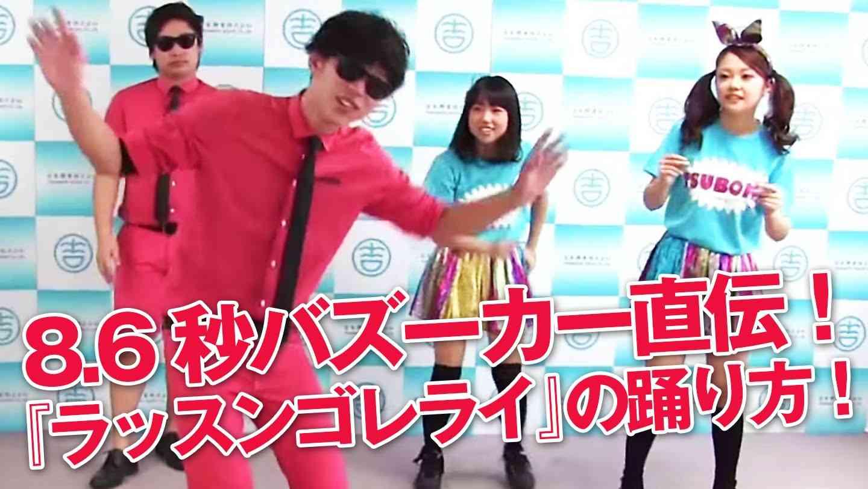 【振り付け・踊り方】8.6秒バズーカー『ラッスンゴレライ』レクチャー - YouTube