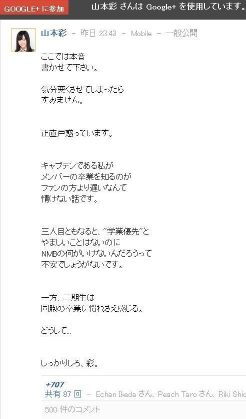 NMB48山本彩「同胞の卒業を知るのがファンの方より遅いなんて」 ファン「ど…同胞?」 【在日疑惑】 : Gラボ [AKB48]