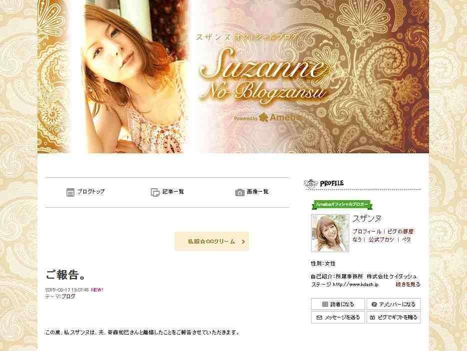 離婚発表で斉藤和巳のブログに非難続々 「スザンヌが可哀想!」「ほんとにクズですね」... (J-CASTニュース) - Yahoo!ニュース