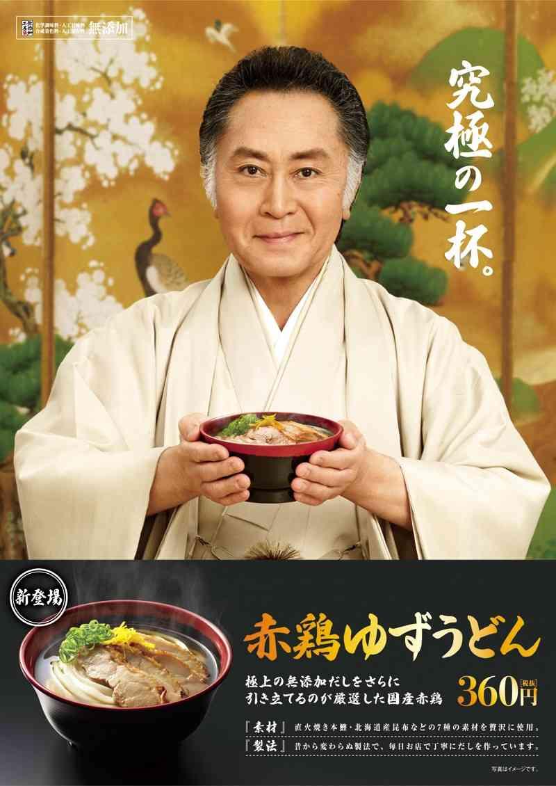 赤鶏ゆずうどん|くら寿司 ホームページ