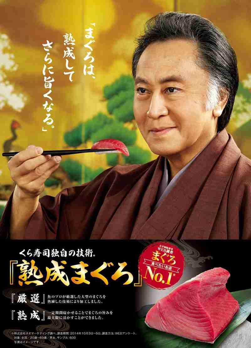 熟成まぐろ|くら寿司 ホームページ