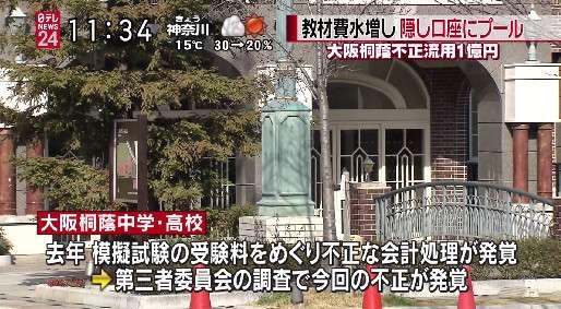 大阪桐蔭が生徒の教材費などを多く徴収し、1億円超を不正流用…飲食費・ブランド品などに