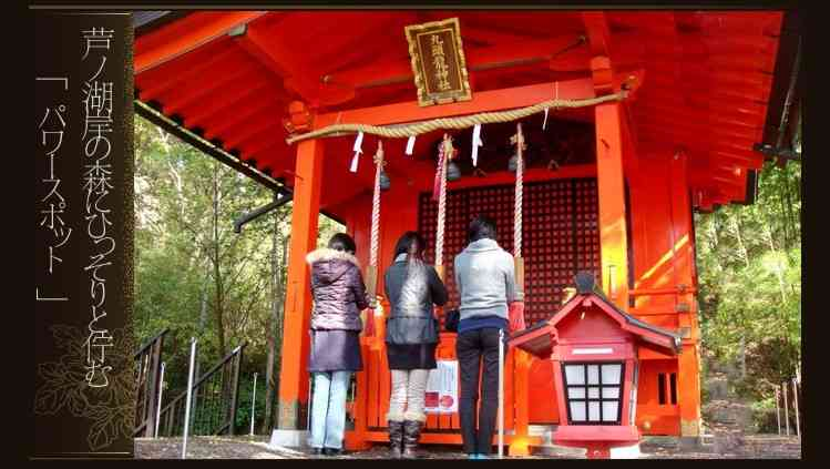 九頭龍神社・月次祭のご紹介|箱根神社から徒歩1分、和心亭豊月