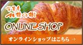 茶菓房 林檎の樹 | 熊本県南小国 林檎の樹 | アップルパイ,パン工房ASOの通販