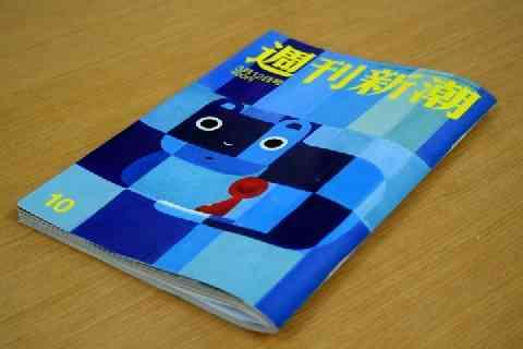 週刊新潮の「少年実名報道」に日弁連会長が遺憾声明「報道に不可欠ではない」(全文)|弁護士ドットコムニュース