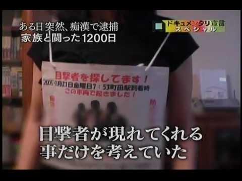 【痴漢冤罪】町田痴漢冤罪事件 - YouTube