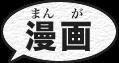 松永豊和 - Wikipedia