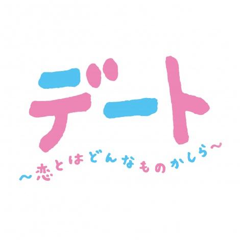 月9『デート』中島裕翔の魅力 - エンタメ - 朝日新聞デジタル&w